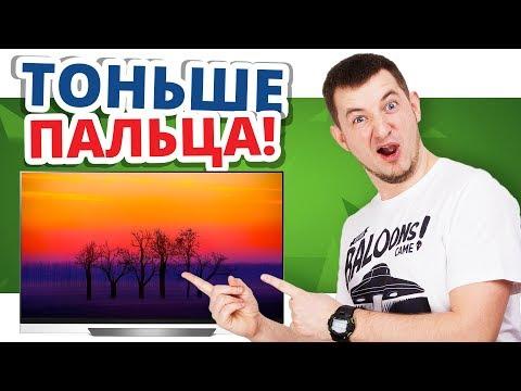 ООООЧЕНЬ ТОНКИЙ ТЕЛИК! LG OLED65E8