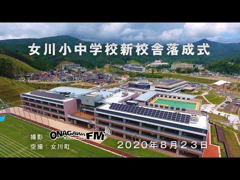 女川小中学校新校舎落成式