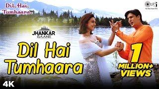 Dil Hai Tumhaara (Jhankar) - Dil Hai Tumhaara   Alka, Kumar & Udit   Preity, Arjun & Jimmy