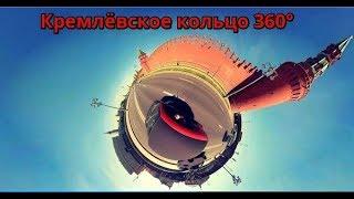 Проезд по Кремлёвскому кольцу 360° панорамное видео
