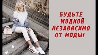 14 ВЕЩЕЙ, КОТОРЫЕ НИКОГДА НЕ ВЫЙДУТ ИЗ МОДЫ! Будьте модными независимо от моды!...