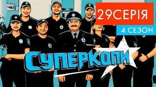 СуперКопи - 4 | 29 серія | НЛО TV