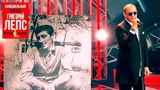 Григорий Лепс - Я скучаю по нам, по прежним (Live, Премия Шансон Года 2018)