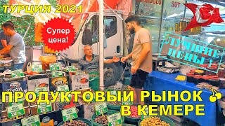 Продуктовый Базар Понедельник (Kemer Market Mondays Yeni Mahallesi)  По понедельникам рынок открывается по соседству с отелем Viking Star. Там  торгуют свежей рыбой, фруктами, овощами и другой сельхозпродукцией.  Покупатели в