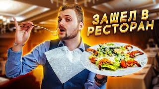 Ресторан в Москве, который РАБОТАЕТ СЕЙЧАС / Обзор еды ресторана Гранатовый Сад №1