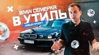 Купили дешевую BMW. Новый проект