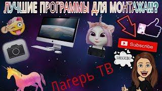 ЛУЧШИЕ ПРОГРАММЫ ДЛЯ МОНТАЖА!!?/Лагерь ТВ!