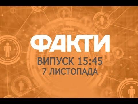 Факты ICTV - Выпуск 15:45 (07.11.2019)