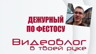 Дежурный по Фестос Выпуск 22 Рэп