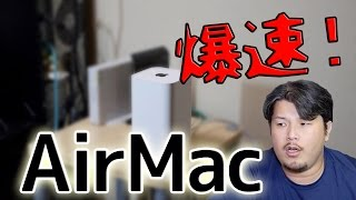 AirMac Extreme に代えたら回線速度がマッハ!