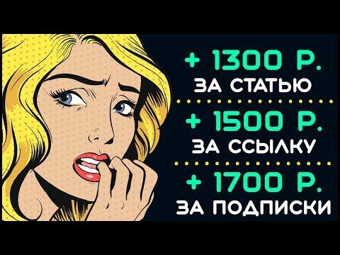 ОТ 1000 РУБЛЕЙ В ДЕНЬ! ТОП 3 САЙТОВ ДЛЯ ДОПОЛНИТЕЛЬНОГО ЗАРАБОТКА ДЕНЕГ (МОЖНО БЕЗ ВЛОЖЕНИЙ)
