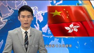 香港新聞 香港國安法生效 國務院任命廣東省委秘書長鄭雁雄 出任新設的駐港維護國家安全公署署長-TVB普通話新聞報道 - 20200703-TVB News