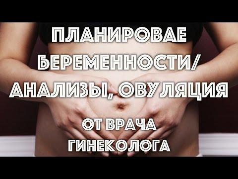ПЛАНИРОВАНИЕ БЕРЕМЕННОСТИ//ВРАЧ ГИНЕКОЛОГ/Анализы/Бесплодие