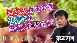 第27回 日本人はその昔、世界中に出向いていた!?