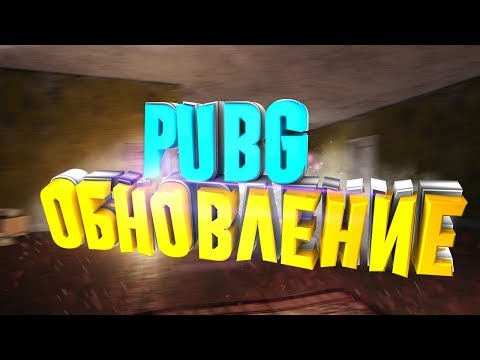 ОБНОВЛЕНИЕ PUBG ПАРКУР (14.11.2017) - PLAYERUNKNOWN'S BATTLEGROUNDS (видео)