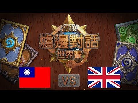 世界大賽 台灣 vs 英國 爐邊對話(X 幹話(O