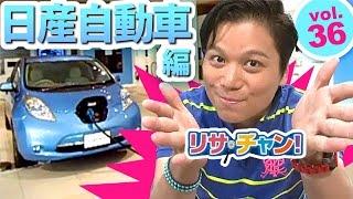 日産自動車編
