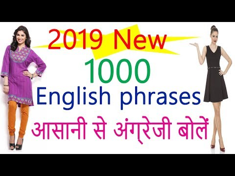 Download Learn English from Hindi 2019 Full course   English speaking phrase translation words तेज अंग्रेजी HD Mp4 3GP Video and MP3