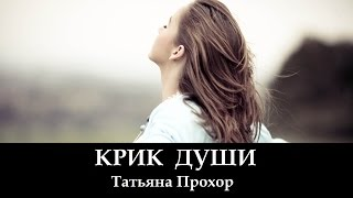 Крик Души _ христианские песни (клип)