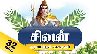 Shiva Story