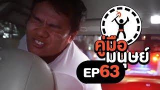 คู่มือมนุษย์ EP.63 วิธีแก้ปัญหาเมื่อปวดขี้บนรถ!!!