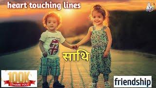 साथि | Friendship | Nepali Quotes. || Heart Touching Lines In Nepali || Mr.amit