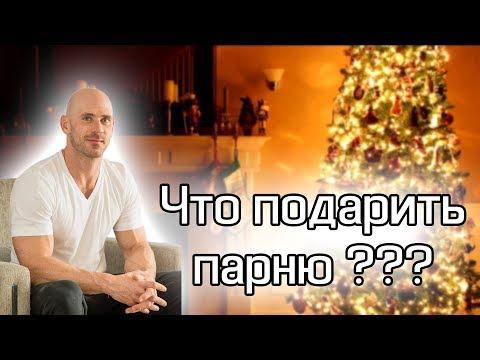 Что дарить парню на праздники ??? | Коротко о главном