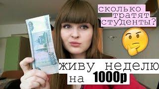 ЖИВУ НЕДЕЛЮ НА 1000 рублей/Сколько денег нужно студенту?/Моя студенческая жизнь