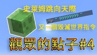 【切西瓜】Minecraft實驗室 - 史萊姆可以跳向天際?又一條指令可以摧毀世界! 觀眾的點子#4【當個創世神】