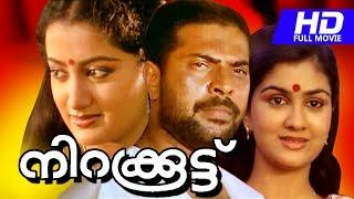 Malayalam Full Movie  Nirakootte  HD   Superhit Suspense <b>Thriller Full Movie</b>  FtMammootty