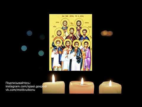 Молитва  на высокооплачиваемую работу 9 Кизическим мученикам