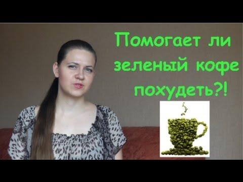 Помогает ли зеленый кофе похудеть. Часть 2
