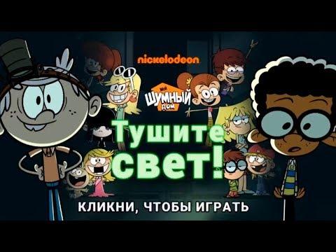 ТУШИТЕ СВЕТ! Мой ШУМНЫЙ Дом от Nickelodeon Обзор игры Детское видео Игровой мультик