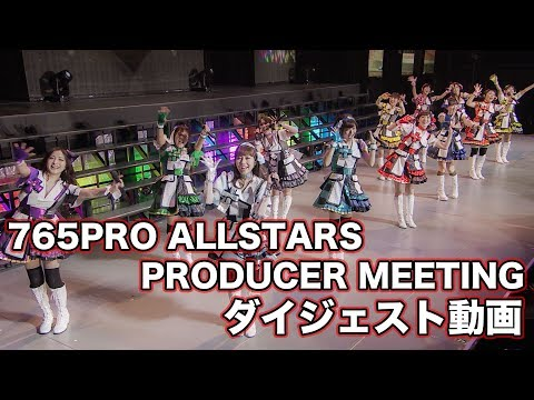 THE IDOLM@STER PRODUCER MEETING 2017 765PRO ALLSTARS FUN TO THE NEW VISION!! EVENT Blu-ray