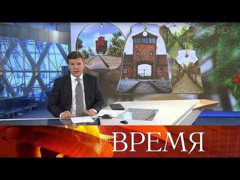 Выпуск программы &кваот;Время&кваот; в 21:00 от 02.12.2019