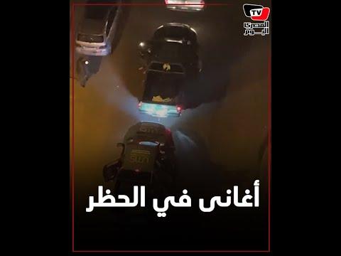 موسيقى وأغاني وطنية في الشوارع في أوقات الحظر بالإسكندرية