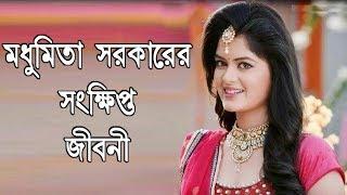 Madhumita Sarkar Biography In Short || Bengali Actress || Bangla Video By CBJ