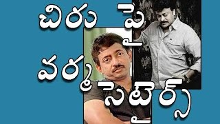 RGV Comments On Chiranjeevi  Celebrities Latest News And Updates  SV TELUGU TV