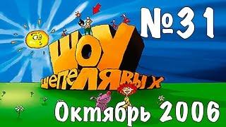Шоу Шепелявых - выпуск №31