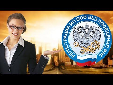 Регистрация ИП и ООО без посещения ФНС.