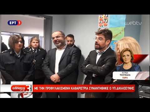 Στις 28/11 η αίτηση αναστολής εκτέλεσης της ποινής της καθαρίστριας | 23/11/18 | ΕΡΤ