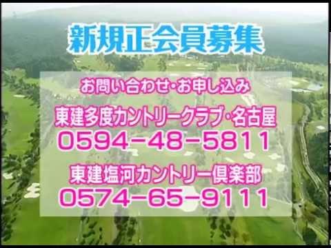 東建多度・東建塩河 テレビCM「新規正会員募集」
