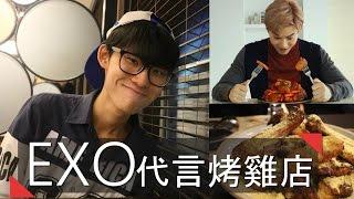 【飲食】 EXO代言韓國烤雞店Goobne Chicken   Plong