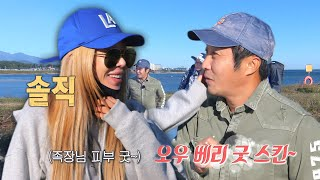 Law of the Jungle Zero Point EP427