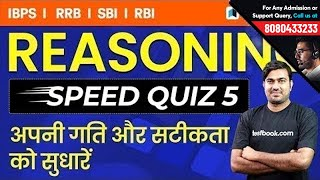 Live Reasoning Speed Quiz - 5 | Attempt Now with Shyam Sir | Very Important for RRB, IBPS, SBI & RBI