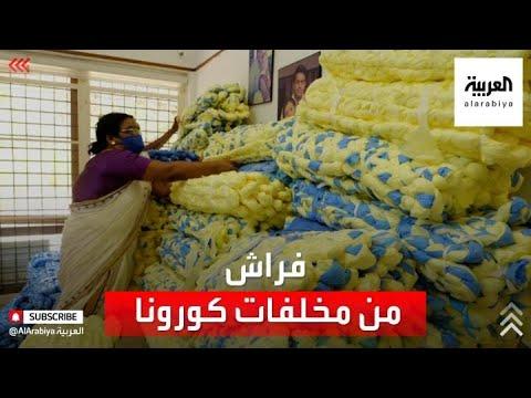 العرب اليوم - شاهد: هندية تصنع فراشا للمحتاجين من مخلفات كورونا