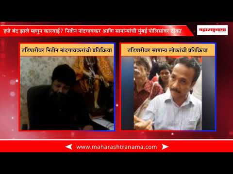 is this action because of no bribe? Nitin nandgaonkar and common man criticize mumbai police