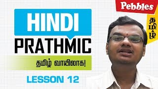 Learn Prathmik Hindi Lesson 10   Learn Hindi through Tamil   Spoken