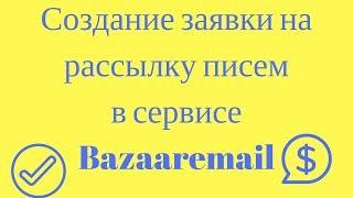 Создание заявки на рассылку писем в сервисе Bazaaremail
