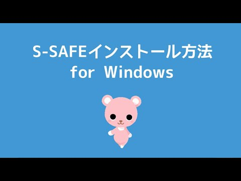 S-SAFEインストール方法 for Windows